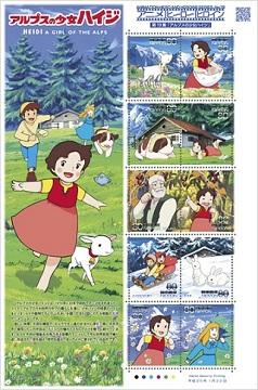 切手(アルプスの少女ハイジ).jpg